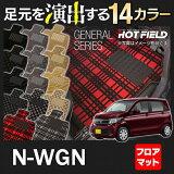ホンダ N-WGN・N-WGNカスタム フロント一体式 フロアマット ◆ 選べる11カラー HOTFIELD