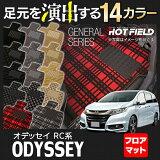 ホンダ オデッセイ RC系 フロアマット ◆ 選べる11カラー HOTFIELD
