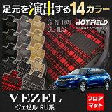 ホンダ ヴェゼル VEZEL フロアマット ◆ 選べる11カラー HOTFIELD