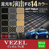 ホンダ ヴェゼル VEZEL トランクマット ◆ 選べる11カラー HOTFIELD