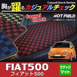 フィアット500 トランクマット ◆ カジュアルチェック HOTFIELD