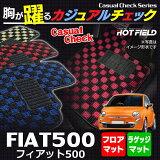 フィアット500 フロアマット+トランクマット ◆ カジュアルチェック HOTFIELD