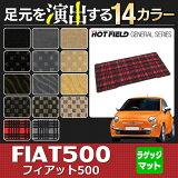 フィアット500 トランクマット ◆ 選べる11カラー HOTFIELD