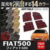 フィアット500 フロアマット ◆ 選べる11カラー HOTFIELD