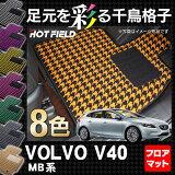 ボルボ V40 MB系 フロアマット6点 ◆ 千鳥格子柄 HOTFIELD
