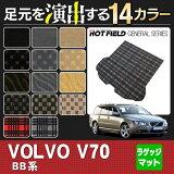 ボルボ V70 BB系 トランクマット ◆ 選べる8タイプ ◆ HOTFIELD