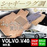ボルボ V40 MB系 フロアマット+トランクマット ◆ シャギーラグ調 HOTFIELD