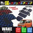 【消臭・抗菌】 ダイハツ ウェイク WAKE LA700S/710S フルセットマット ◆ カジュアルチェック HOTFIELD|送料無料 マット カーマット 車 daihatu パーツ