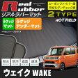 ダイハツ ウェイク WAKE LA700S/710S トランク+ボックスマット ◆ リアルラバー HOTFIELD 『送料無料 マット カーマット 車 daihatu パーツ』