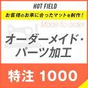 ホットフィールド/特注オーダーメイド販売/1000
