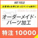 ホットフィールド/特注オーダーメイド販売/10000