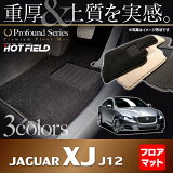 ジャガー XJ (J12) フロアマット ● 重厚Profound ● HOTFIELD