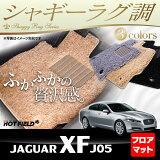 ジャガー XF (J05) フロアマット ◆ シャギーラグ調 HOTFIELD P25Apr15