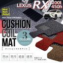 レクサス RX200t RX450hフロアマット ◆ クッションコイル HOTFIELD 光触媒加工済み