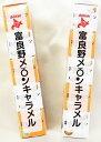 富良野メロンサイコロキャラメル 10個セット【北海道キャラメル】【楽天BOX・コンビニ受取対象商品】