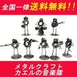 【送料無料】メタルクラフト カエルの音楽隊 8体セット【置物】