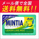 【送料無料】【メール便】ミンティア レモンライムミント 50粒×10個入り 【MINTIA