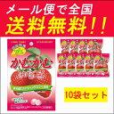 【メール便送料無料】三菱食品 かむかむいちご 10個セット【期間限定】