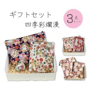 四季彩爛漫 ギフトセット 3点セット 御朱印帳 カバー