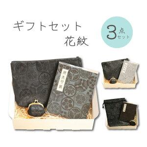 花紋 ギフトセット 3点セット 御朱印帳 カバー 付 蛇