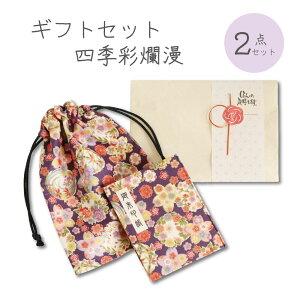四季彩爛漫 ギフトセット 2点セット 御朱印帳 カバー