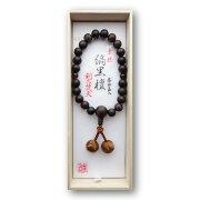 数珠(男性用 略式)京念珠/全宗派対応/素挽 縞黒檀 22珠 (茶水晶) 利久梵天 送料無料