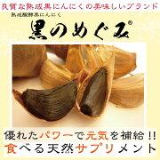 熟成醗酵 黒にんにく 黒のめぐみ 500g 送料無料 黒大蒜 黒にんにく