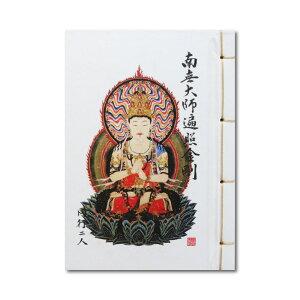 納経帳 四国霊場八十八ヶ所 小サイズ 御宝号「南無大