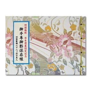 御影帳 四国遍路 日本遺産認定記念 御本尊御影保存帳
