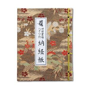 納経帳 四国八十八ヶ所 鳳凰柄 和綴じ ブック式 カバ