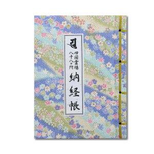 納経帳 四国霊場八十八ヶ所 和綴じ ブック式 ちりめん