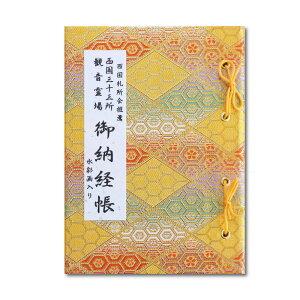 納経帳 西国三十三所観音霊場 水彩画入り 黄 紐バイン