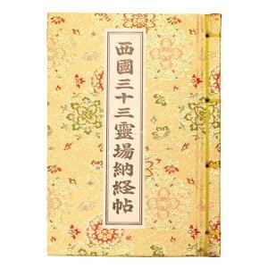納経帳 西国三十三所 華紋唐草 金 カバー付 (※メール