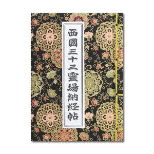 納経帳 西国三十三所 華紋唐草 黒 カバー付 (※メール
