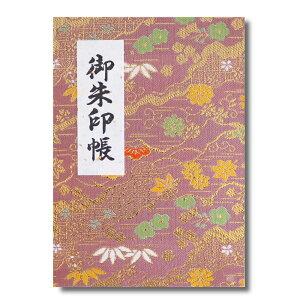 御朱印帳 カバー付 送料無料 蛇腹 40ページ 吉祥古典