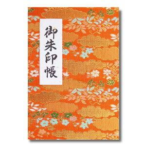御朱印帳 カバー付 送料無料 蛇腹 40ページ 雲文様 橙