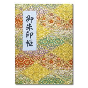 御朱印帳 カバー付 送料無料 蛇腹 40ページ 亀甲柄 黄