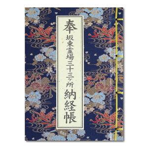 御朱印帳 カバー付 坂東霊場三十三ヶ所 納経帳 流水花