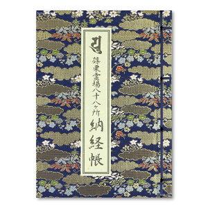 御朱印帳 カバー付 納経帳 篠栗霊場八十八ヶ所 (紺)
