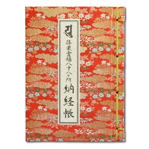 御朱印帳 カバー付 納経帳 篠栗霊場八十八ヶ所 (橙)