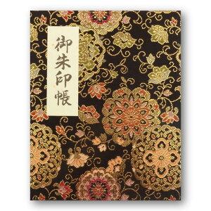 御朱印帳 カバー付 送料無料 蛇腹 100ページ 黒色華紋