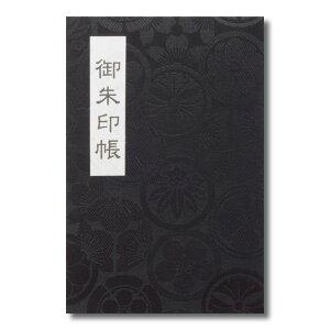 御朱印帳 カバー付 送料無料 大判 蛇腹 46ページ 花紋