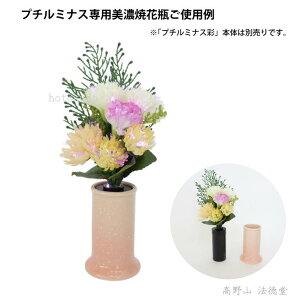 プチルミナス彩 専用美濃焼 花瓶 さくら