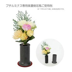 プチルミナス彩 専用美濃焼 花瓶 黒結晶