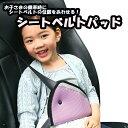 シートベルト調整パッド 取り付け簡単 シートベルトカバー メッシュタイプ 首すれ防止 お子様用 SBC002
