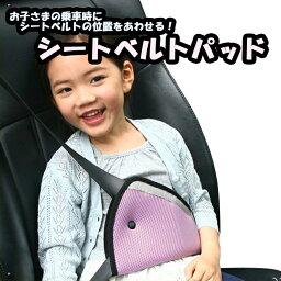 シートベルトパッド お子様用 首すれ防止 取り付け簡単シートベルトカバー メッシュタイプ SBC002