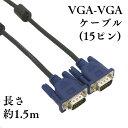 VGAケーブル 液晶テレビ、コンピューター、モニター接続用(VGAケーブル/ミニD-Sub/15pin/1.3M)VGA130