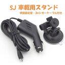 SJシリーズアクションカメラ用 車載充電器+車載用スタンド ...