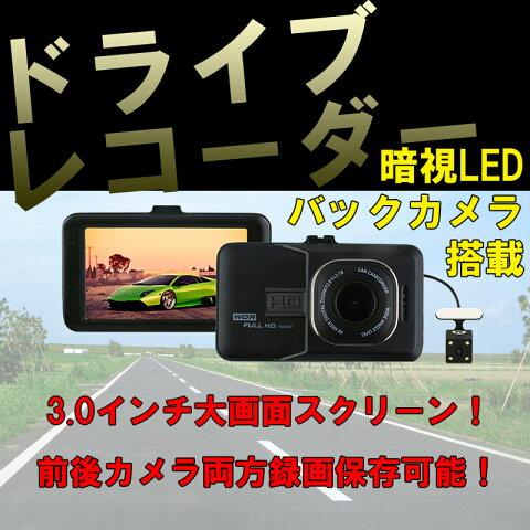 前後カメラドラレコ 12V対応 前後録画対応 ドライブレコーダー 3.0インチ 大画面 スクリーン バックカメラ 暗視 LED 付き FH06H
