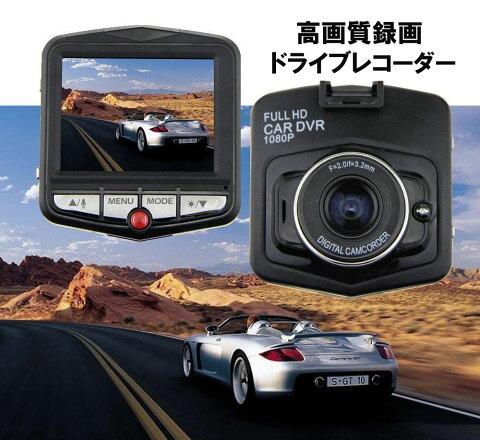 動体検知録画対応ドライブレコーダー 高画質 常時録画 小型車載カメラ 動体検知録画 日本語メニュー エンジン連動 GT320